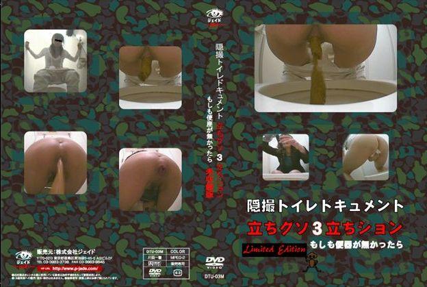 [DTU-03M] 淫撮ドキュメント自慰 アルバイト店員極秘映像 Other Voyeur Masturbation 2007/04/07