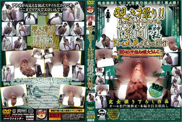 [FTD-04] 覗き撮り!! 和式女子トイレ下の隙間の神秘 下から丸見え隣の個室 2 2007/03/22 FINDER