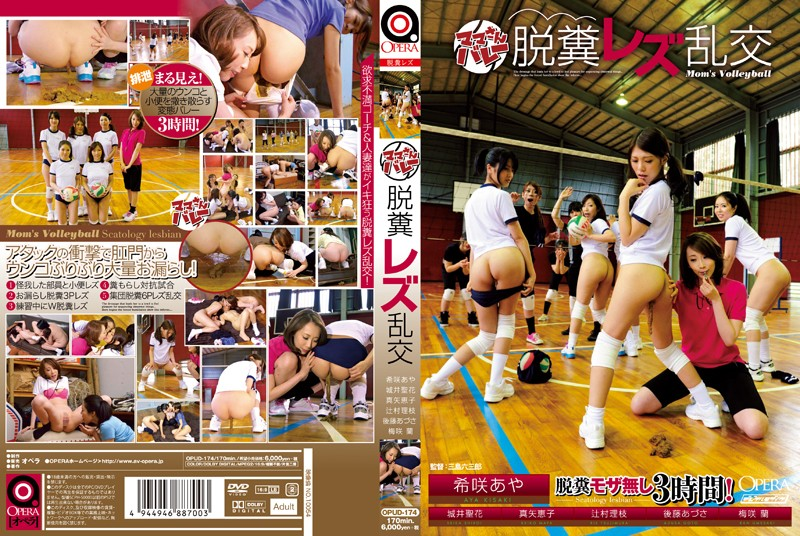 [OPUD-174] ママさんバレー脱糞レズ乱交 Orgy Actress Bloomers 170分 OPERA 希咲あや Sports Costume