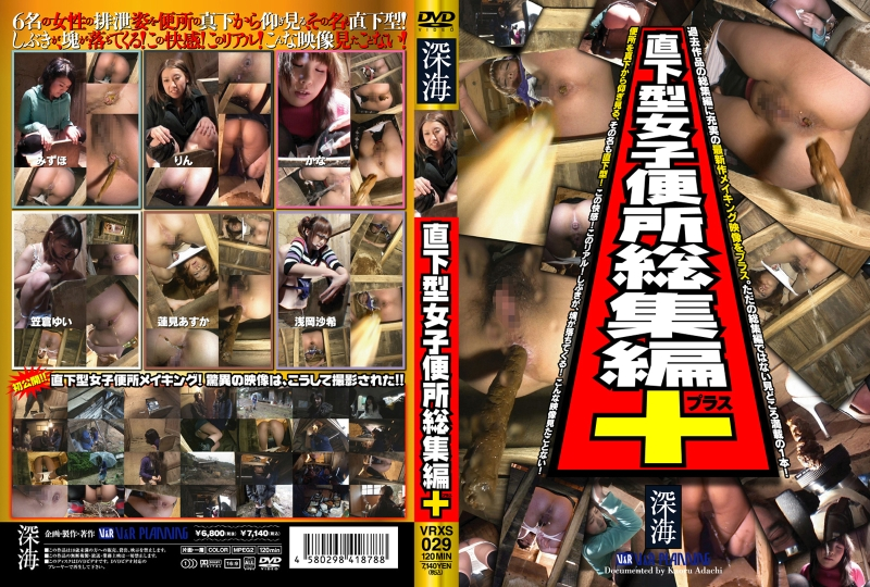 [VRXS-029] 直下型女子便所 総集編+ 浅岡沙希 スカトロ Scat 映天アウトレット Other