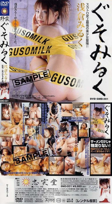 [GMD-001] Gusomilk Scat 浅倉みるく Asakura Miruku
