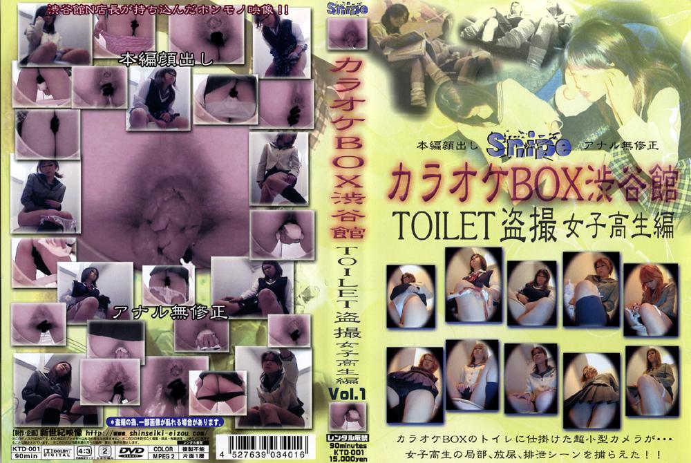 [KTD-001] カラオケクラブ渋谷館 トイレ盗撮 女子校生編 Vol.1 School Girls Pooping