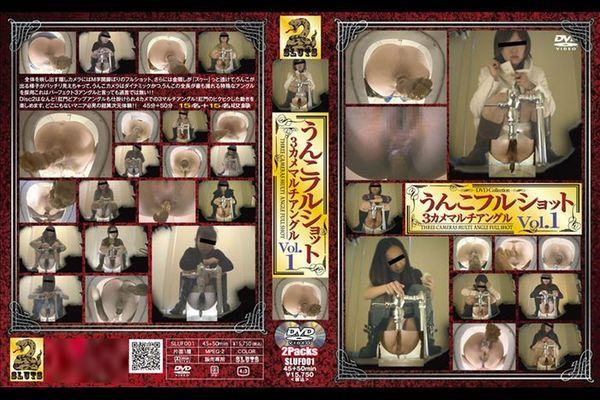 [SLUF-001] うんこフルショット スカトロ Toilet Spy Scat Video