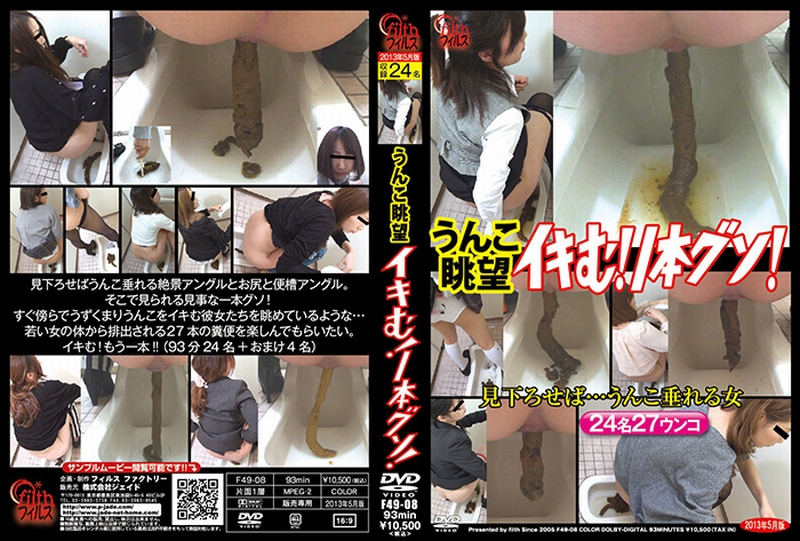 [F49-08] うんこ眺望 イキむ!一本グソ! 見下ろせば・・・うんこ垂れる女. Girls taking a long turd. This video was recorded with a hidden camera