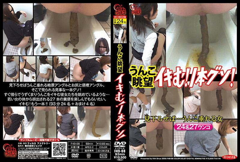 [F49-08] うんこ眺望 イキむ!一本グソ! 見下ろせば・・・うんこ垂れる女. Girls taking a long turd. This video was recorded with a hidden camera