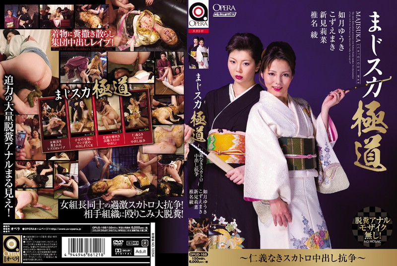 [OPUD-168] まじスカ極道 ~仁義なきスカトロ中出し抗争~ 如月ゆうき Lesbian Orgy 乱交. Geisha forced coprophagy sex rape