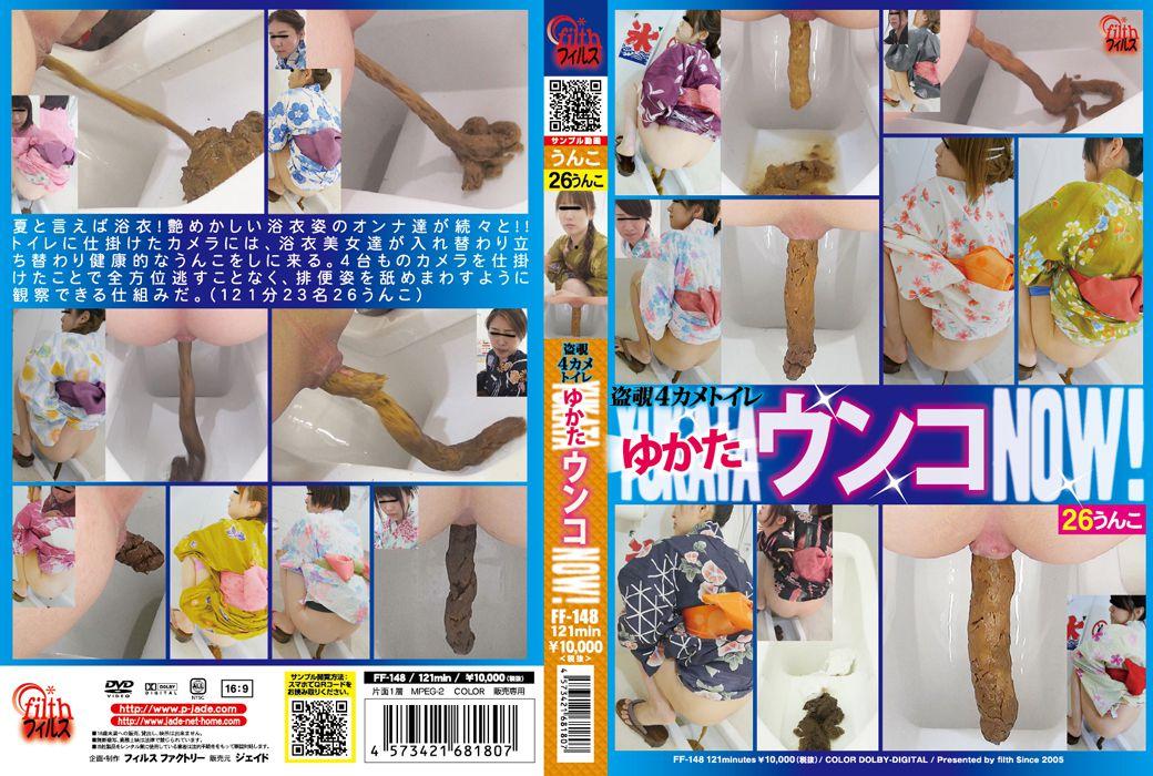 [FF-148] 盗覗4カメトイレ ゆかたウンコ フィルス Geisha kimono costume pooping