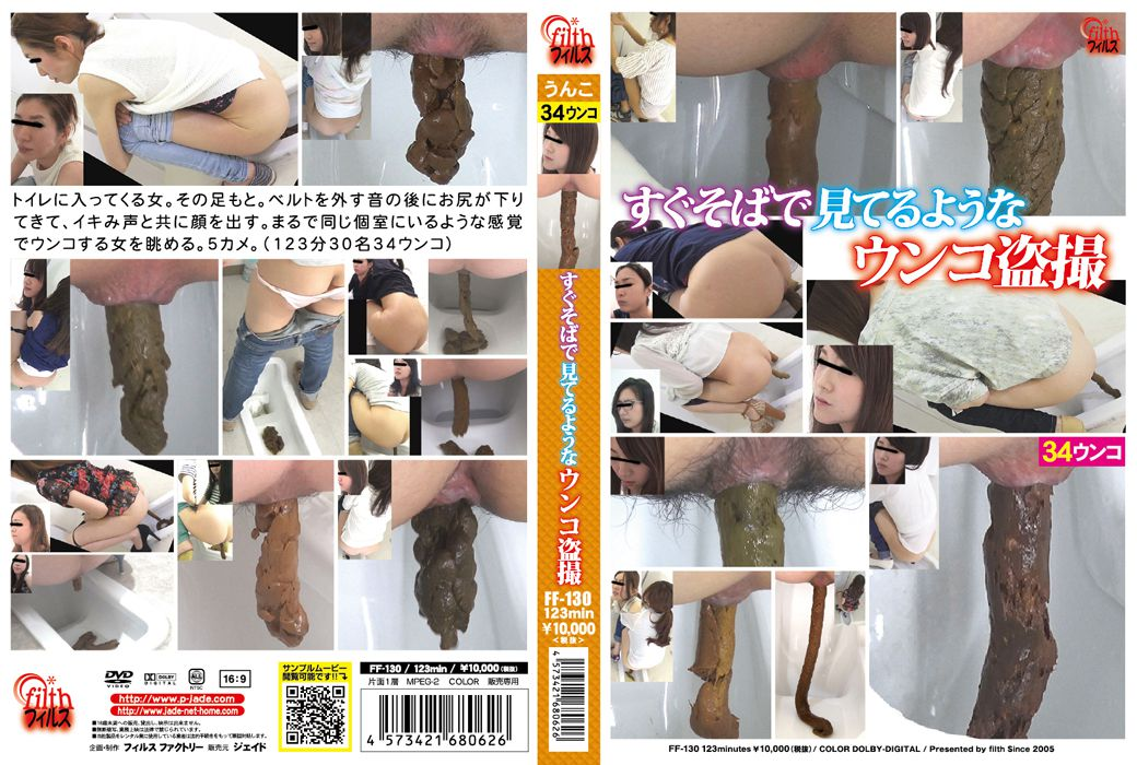 [FF-130] すぐそばで見てるようなウンコ盗撮 Beautiful girls shitting in public toilet, Long turds and diarrhea